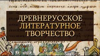 Древнерусское литературное творчество