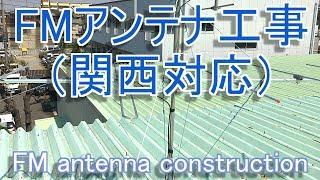 FMアンテナ工事取付設置 大阪府守口市南寺方東通 FM antenna construction installation installation Osaka