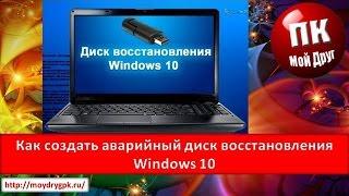 Как создать аварийный диск восстановления  Windows 10(Лучше потратить пару минут на создание флешки с аварийным диском, чем потом переустанавливать систему..., 2016-09-29T10:51:55.000Z)