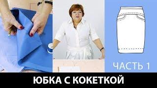 Как сшить юбку с кокеткой на основе выкройки прямой юбки? Моделирование юбки. Часть 1.