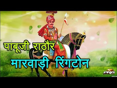 new Rajasthani ringtones 2018 (पाबूजी राठोड )