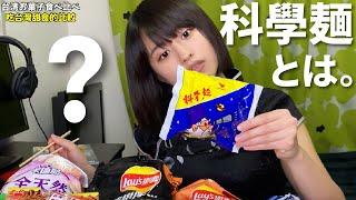 【おうち時間】チャイナドレスと台湾お菓子食べ比べ【stayhome】