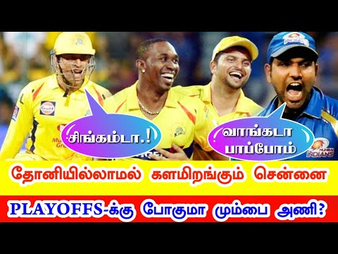 Dhoni இல்லாமல் களமிறங்கும் CSK.. Playoffs -க்கு மும்பை போகுமா ? CSK vs MI Match Preview | IPL 2019