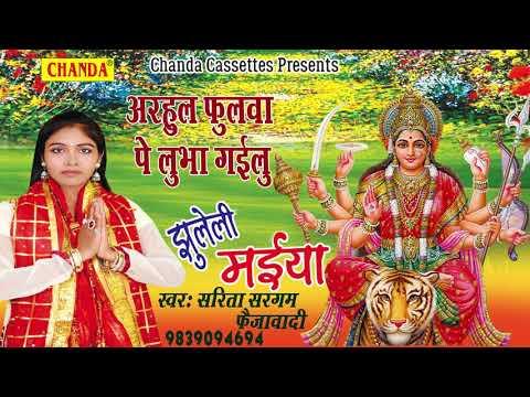 अरहुल फुलवा पे लुभा गइलू || Sarita Sargam Faijawadi || Bhojpuri Devi Geet