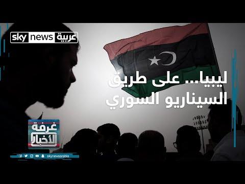 ليبيا... على طريق السيناريو السوري  - نشر قبل 14 ساعة