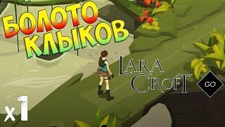 Lara Croft GO Прохождение на Русском Болото клыков х1