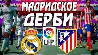 FIFA 16 Карьера за REAL MADRID #57 МАДРИДСКОЕ ДЕРБИ!