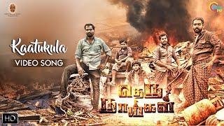 Theru Naaigal | Kaatukula Song Making Video | Tamil Movie | Official