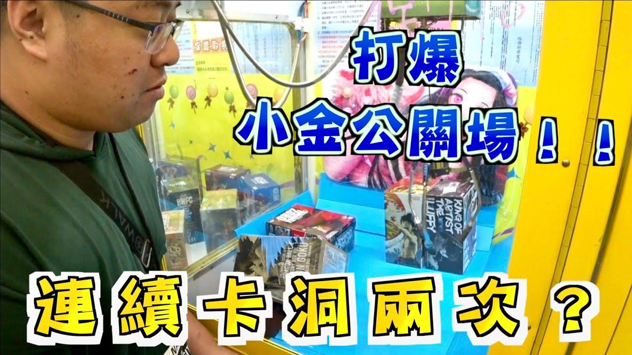 【YOH阿澤】連續卡洞兩次?打爆小金公關場!![UFOキャッチャー 인형뽑기 claw machine ]