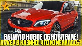 ВЫШЛО НОВОЕ ОБНОВЛЕНИЕ НА GTA 5 RP! ПОКЕР В КАЗИНО! ЧТО ИЗМЕНИЛОСЬ? - GTA 5 RP | Downtown/Strawberry