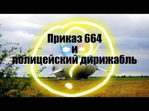 Приказ 664 вместо 185 приказа ГИБДД.Новый регламент для инспекторов ГИБДД.