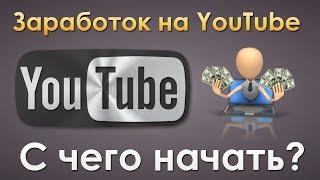 Как заработать на YouTube? Легко!(полный урок) (Necomine)