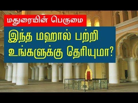 Thirumalai Nayakar Mahal,  Madurai / திருமலை நாயக்கர் மஹால், மதுரை