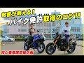 教官が教える!バイク免許取得のコツbyYSP横浜戸塚feat_湘南台自動車学校