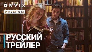 Ты | Русский трейлер | Сериал [2018, 1-й сезон]