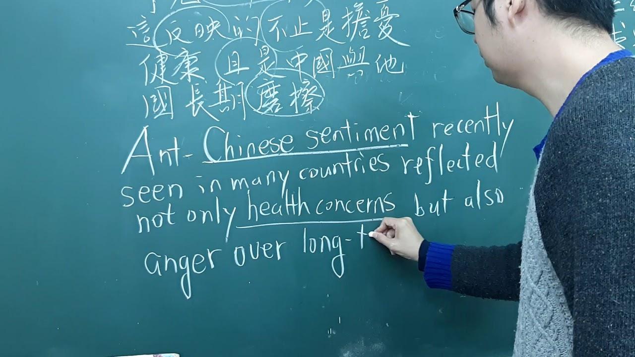 報載反中情緒,遇到單字可以在同一個畫面上即時顯示翻譯。 - YouTube