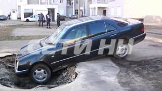 Теплый прием для автомобиля организовали автозаводские коммунальщики(Провал нижегородских коммунальщиков стал причиной провала автомобиля под землю - на автозаводе дырявые..., 2014-04-14T15:36:02.000Z)