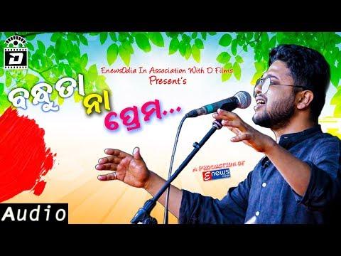 Bandhuta Naa Prema | Kuldeep | Tapu Nayak | Raja D | Deepak |  Afians Studio | Odia New Sad Song