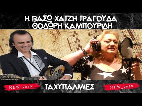 Βάσω Χατζή -Ταχυπαλμίες _ Νέο Τραγούδι _2020