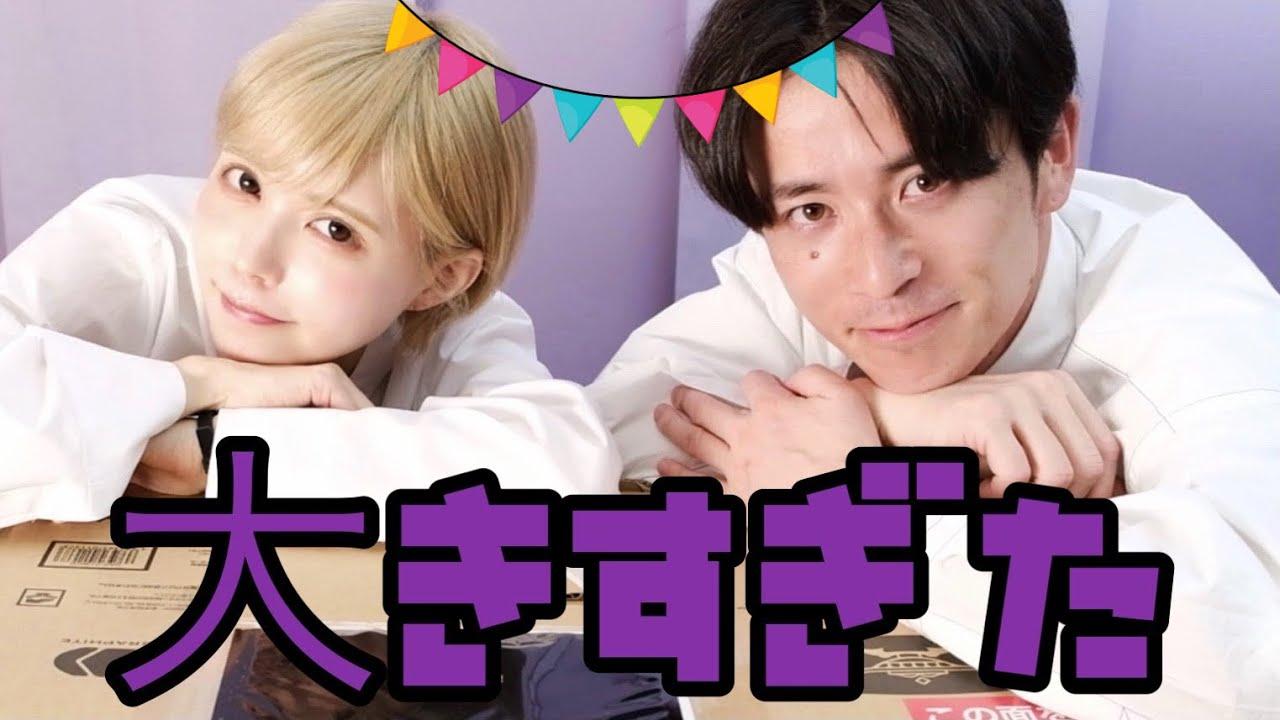 益若つばさ本気の誕生日プレゼント!藤森慎吾さんいつもありがとう!