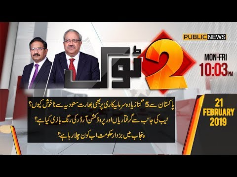 2 Tok with Chaudhry Ghulam Hussain & Saeed Qazi | 21 February 2019 | Public News