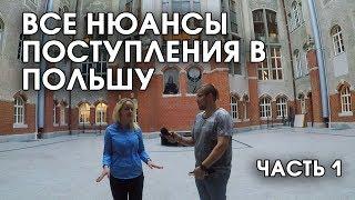 Поступление в Польшу. Часть 1. Интервью с экспертом Мариной Пономаренко.