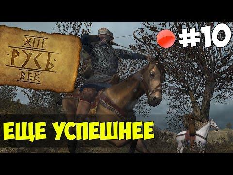 Mount & Blade: Русь XIII Век - ВОИН ВСЕЯ РУСИ! #8