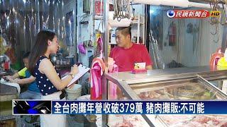 豬肉攤年營收破379萬! 攤販:不可能-民視新聞