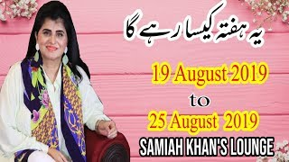 Weekly Horoscope | 19 Aug 2019 to 25 Aug 2019 | Yeh Hafta Kaisa Rahay Ga | Samiah Khan