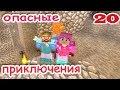 ч 20 Minecraft Опасные приключения Ферма Скелетов mp3