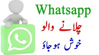 Whatsapp Latest Trick You Should Know