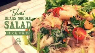 泰式粉絲沙律 - 男人10+5 Thai Glass Noodle Salad - The 10+5 Rule