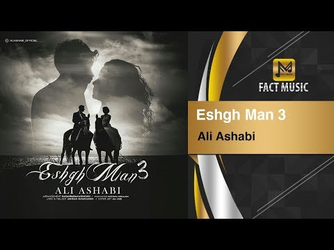 Ali Ashabi - Eshghe Man 3 2019