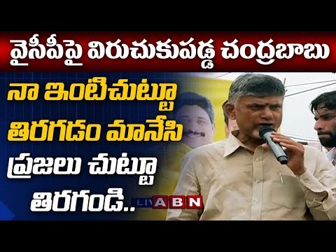 TDP Chief Chandrababu Naidu Speech at Vijayawada Road Show | Inspected Flood affected Villages