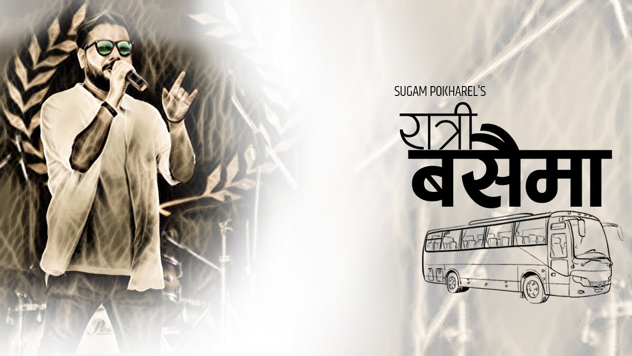 Download Sugam Pokharel - 1MB || RATRI BUSAI MA || Official Lyrical Music Video