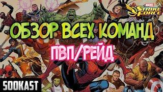 Обзор всех команд | ПвП/Рейд | Marvel Strike Force