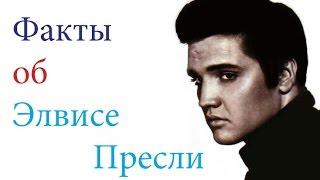 Элвис Пресли. Факты о его вечной жизни.