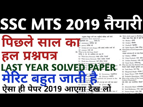 SSC MTS 2019 PREVIOUS YEAR SOLVED PAPER/LAST YEAR SOLVED PAPER{G.K+ REASONING}