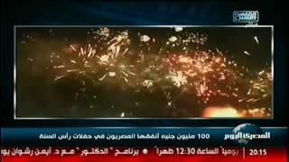100 مليون جنيه أنفقها المصريون فى حفلات رأس السنة