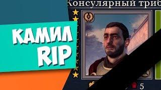 КАМИЛ ПОКИНУЛ МИР! Rome Total War #14