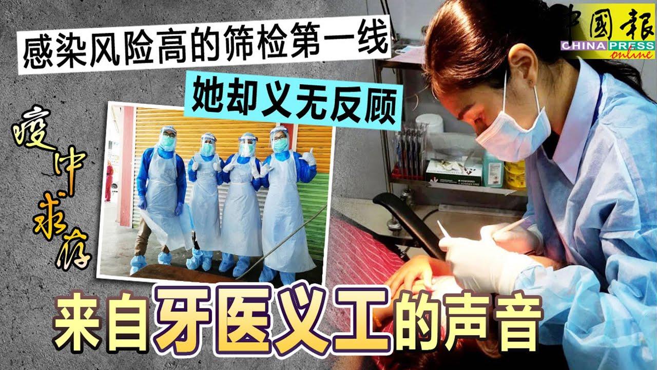 ◤疫中求存◢ 感染风险高的筛检第一线 她却义无反顾——来自牙医义工的声音