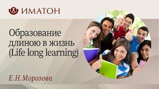 «Образование длиною в жизнь (Life long learning)»