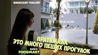 ПРАТАМНАК, пешком до FOODMART Pattaya Thailand 2019