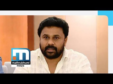 Actor Dileep Gets Security Cover From Pvt Security Agency | Mathrubhumi News