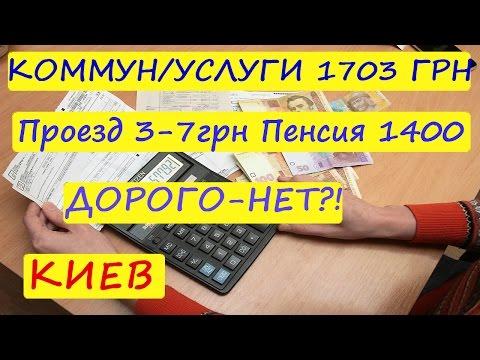 Пенсия в Украине в 2015 году - job-