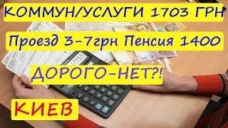 Цены на Коммуналку в Киеве / Пенсии Зарплаты / Цены в Украине