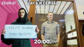 Навальный раскритиковал Big Tech. Акция КПРФ в Москве. Коалиция за отмену электронного голосования.