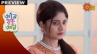 Aye Khuku Aye - Preview | 17th Dec 19 | Sun Bangla TV Serial | Bengali Serial