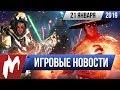 Игромания! ИГРОВЫЕ НОВОСТИ, 21 января (Mortal Kombat 11, Destiny, Star Wars, Anthem) видео