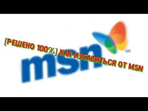 Как отключить msn в windows 10